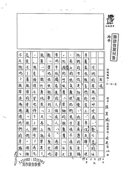 98WE309張若瑜 (1).jpg