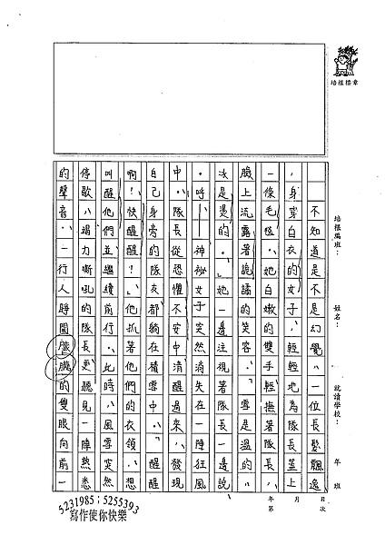 98WE309張若瑜 (2).jpg