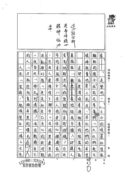 98WE309張若瑜 (3).jpg