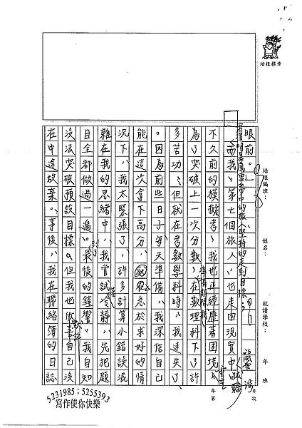 98WE309曾宥儒 (3).jpg