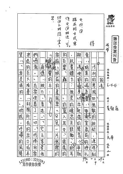 98WE309黃郁庭 (1).jpg