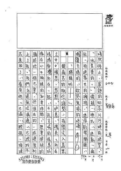 98WE309黃郁庭 (2).jpg
