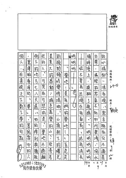98WE309黃郁庭 (3).jpg