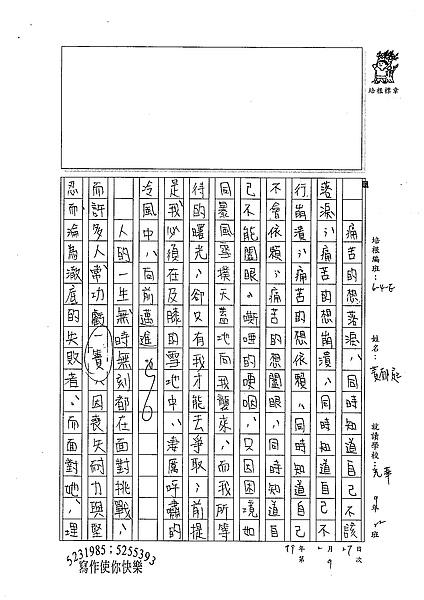 98WE309黃郁庭 (4).jpg