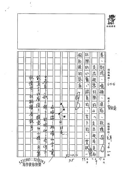 98WE309黃郁庭 (5).jpg