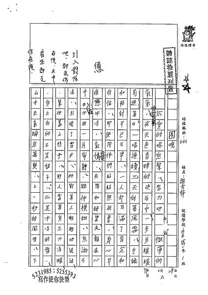 98WE309謝宗樺 (1).jpg