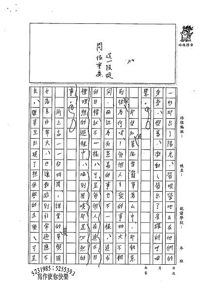 98WE309謝宗樺 (2).jpg