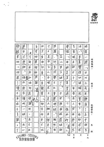 98WE309謝宗樺 (3).jpg