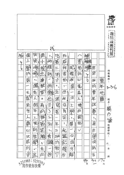 99春 3-3-6 簡行謙 (1).jpg