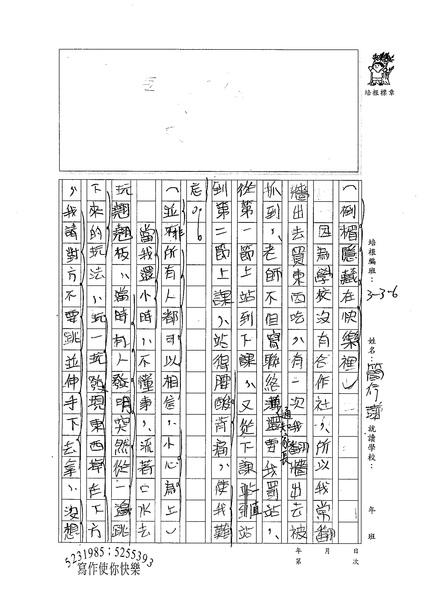 99春 3-3-6 簡行謙 (2).jpg