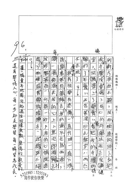 99春 3-3-6 簡行謙 (3).jpg