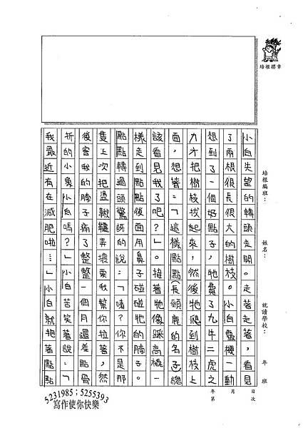 100W3403周芷嫺 (4).jpg