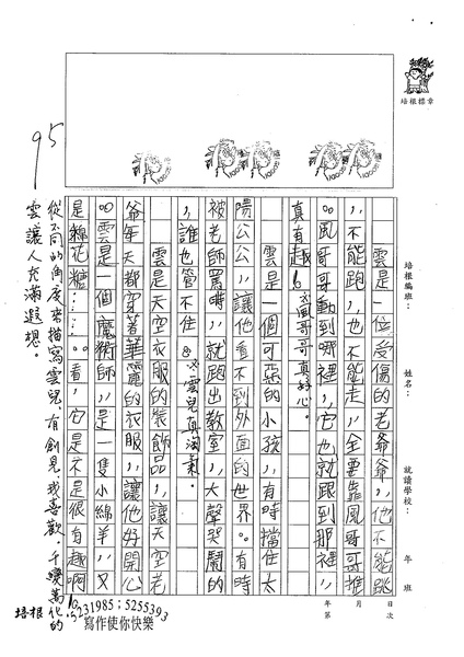99W4301徐楷程 (2).jpg