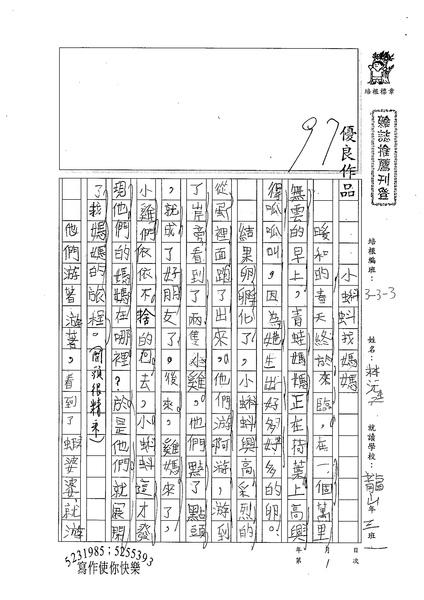 99W3401林沅廷 (1).jpg