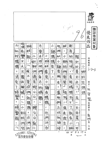 99W3401林姿慧 (1).jpg