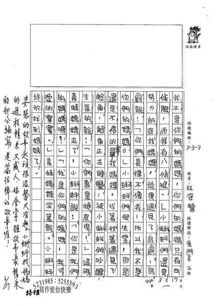 99W3401林姿慧 (2).jpg