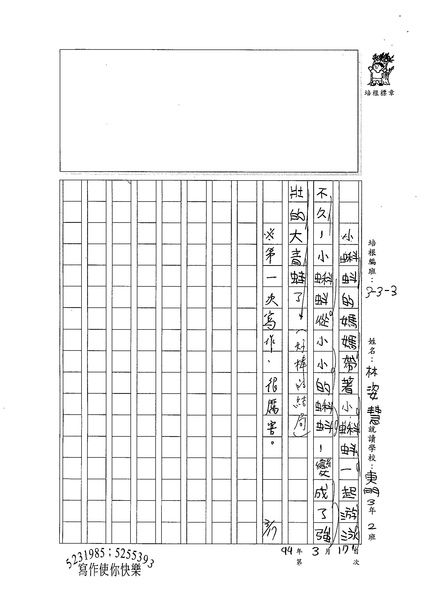 99W3401林姿慧 (3).jpg