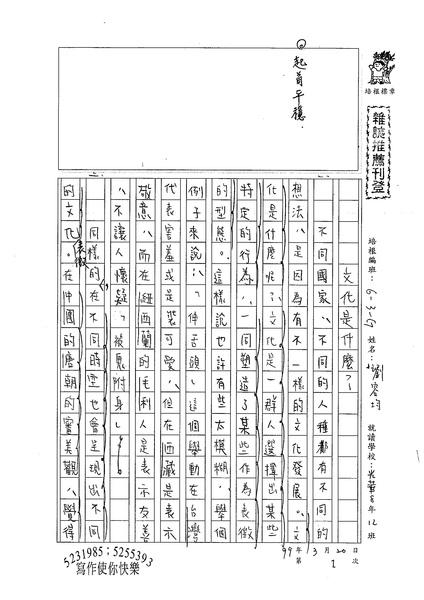 99WG401劉容均 (1).jpg