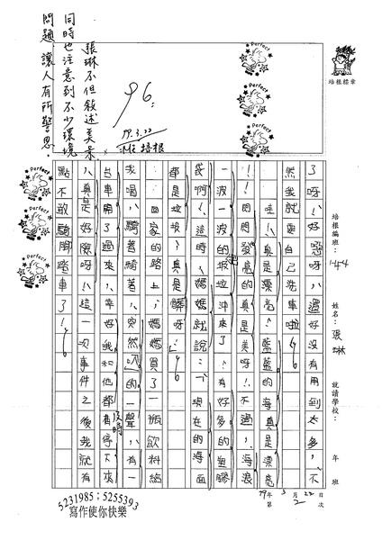 99W4402張琳 (3).jpg