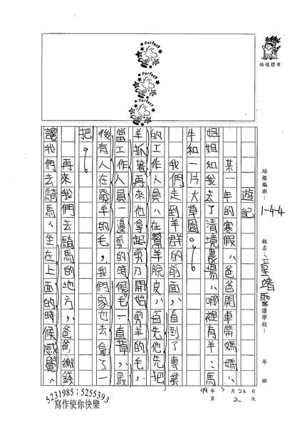 99W4402童靖雯 (2).jpg