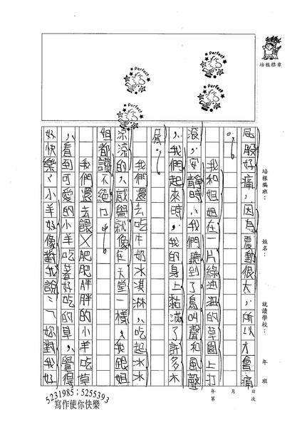 99W4402童靖雯 (3).jpg