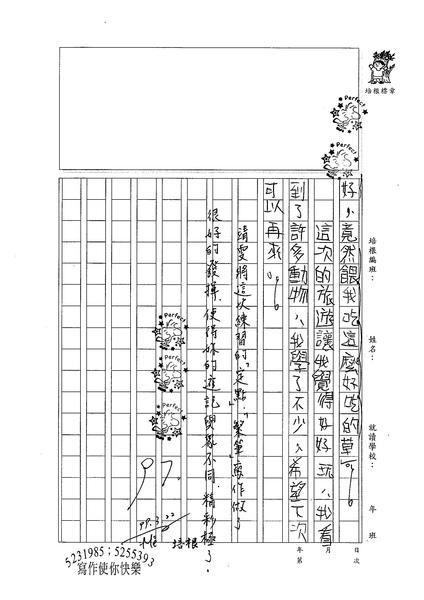 99W4402童靖雯 (4).jpg