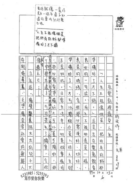 99WG206柯玟予 (1).jpg