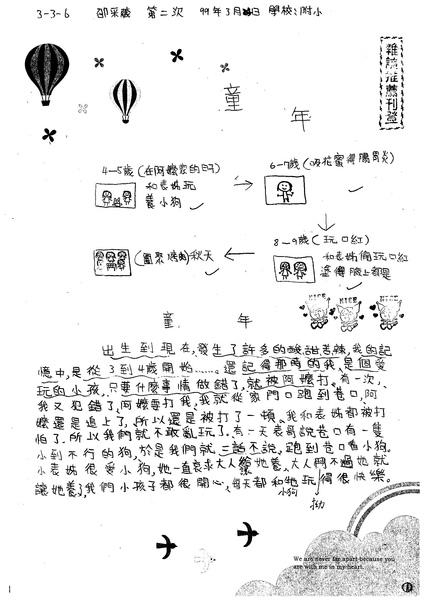 99W6402邵采葳 (1).jpg