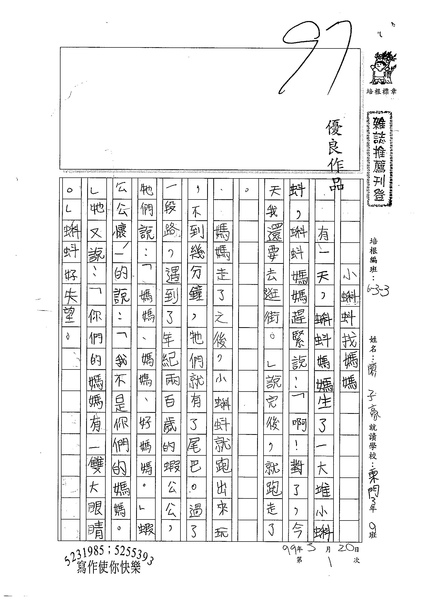 99W3401廖子豪 (1).jpg