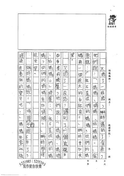99W3401廖子豪 (2).jpg