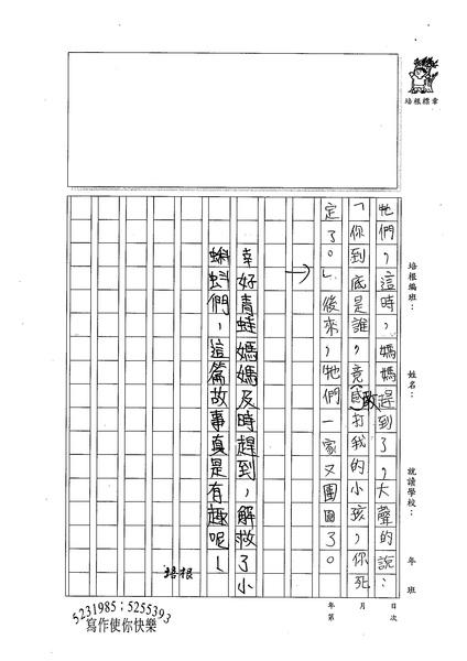 99W3401廖子豪 (4).jpg