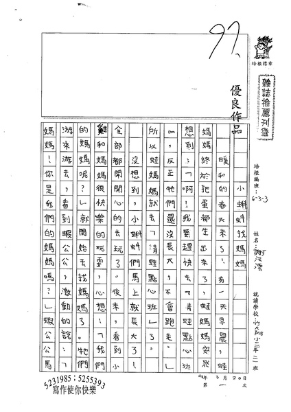 99W3401謝沄澐 (1).jpg