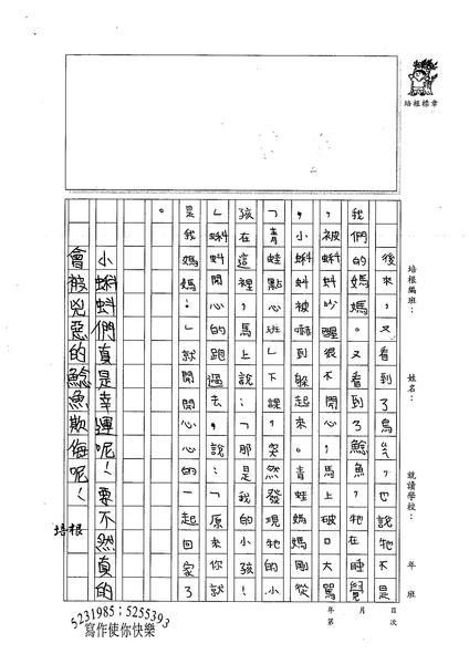99W3401謝沄澐 (3).jpg