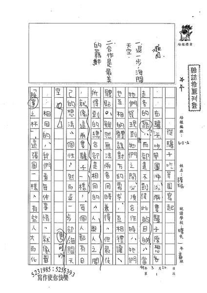 99WA401張民 (1).jpg