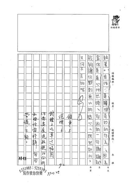 99WA401張民 (4).jpg