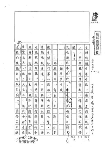 99WE401張若瑜 (1).jpg