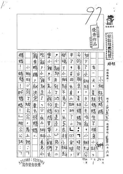 99W3401吳蕙旻 (1).jpg