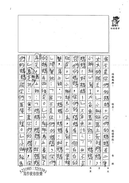 99W3401吳蕙旻 (2).jpg