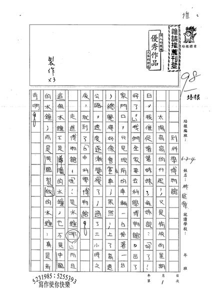 99W4401林庭暐 (1).jpg