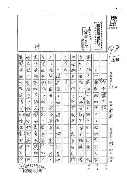99W4401陳宥蓁 (1).jpg