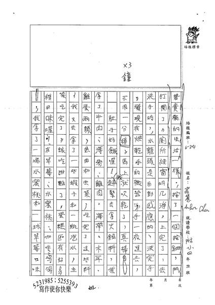 99W4401陳宥蓁 (2).jpg