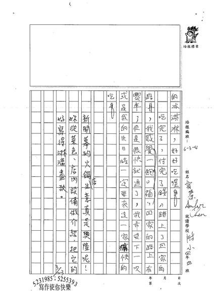 99W4401陳宥蓁 (3).jpg