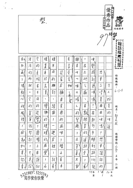 99W5401林彥廷 (1).jpg