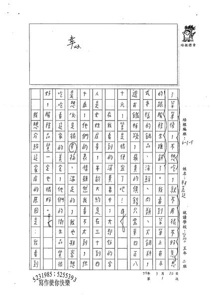 99W5401林彥廷 (2).jpg