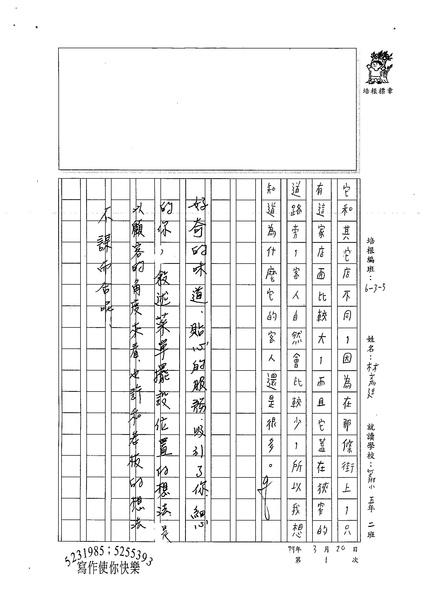 99W5401林彥廷 (3).jpg