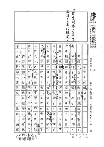 99WG402李偉豪 (1).jpg