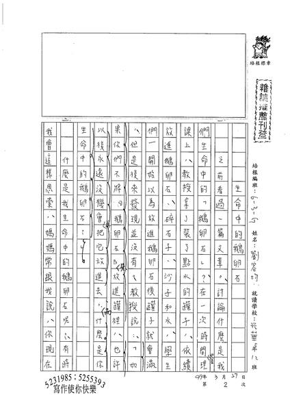 99WG402劉容均 (1).jpg