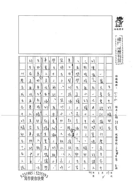 99WG402蕭語萱 (1).jpg