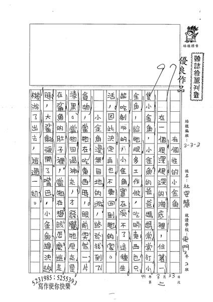 99W3402林姿慧 (1).jpg