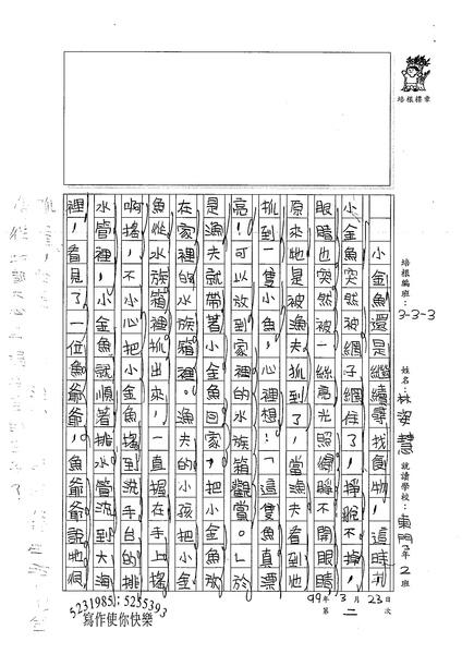 99W3402林姿慧 (2).jpg